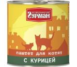Четвероногий ГУРМАН ПАШТЕТ консервы для котят с мясом курицы 240гр