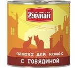 Четвероногий ГУРМАН ПАШТЕТ консервы для кошек с говядиной 240гр