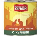Четвероногий ГУРМАН ПАШТЕТ консервы для кошек с мясом курицы 240гр