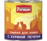Четвероногий ГУРМАН ПАШТЕТ консервы для кошек с куриной печенью 240гр