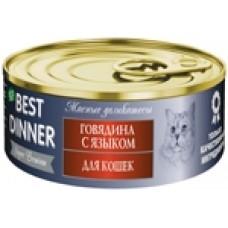 Best Dinner  Мясные деликатесы  Консервированный корм для кошек Говядина с Языком 0,1кг