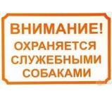 """ДАРЕЛЛ Табличка """"Внимание, охраняется служебными собаками !"""" 24*17 см"""
