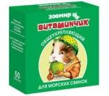 ЗООМИР `Витаминчик` для морских свинок для повышения иммунитета 50 таб (10 шт.в уп)