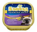 5 Звезд премьер меню конс для кошек Мясное пюре телятина с индейкой/сердцем 20x100г