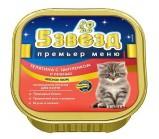 5 Звезд премьер меню конс для котят Мясное пюре Телятина с цыпленком и печенью 20x100г
