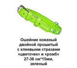 COLLAR 32845 ошейник кожанный двойной прошитый 27-36см 15мм