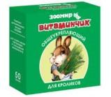 ЗООМИР `Витаминчик` для кроликов общеукрепляющий 50 гр (10 шт.в уп)