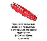 COLLAR 32693 ошейник кожанный двойной прошитый 21-29см 12мм