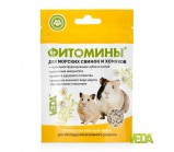 Фитомины для морских свинок и хомяков 50 г (53908)