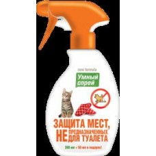УМНЫЙ СПРЕЙ Защита мест, не предназначенных д/ туалета кошек(антигадин) 200мл (263) (46805) (46461)
