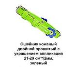 COLLAR 35005 ошейник кожанный двойной прошитый 21-29см 12мм