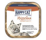 Happy cat (Xэппи Kэт) нежный паштет индейка [100г]